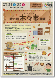 11_mokumokuichi