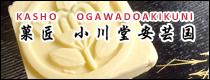 ogawado