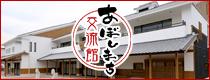 aboshimachi