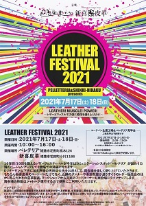 leather_festival2021